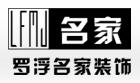 温州罗浮名家装饰工程有限公司