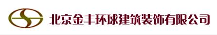 金丰环球远大装饰有限公司温州分公司