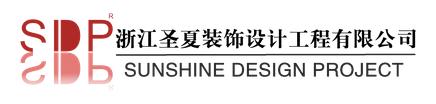 浙江圣夏装饰设计工程有限公司