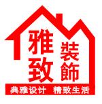 苍南县雅致装饰工程有限公司